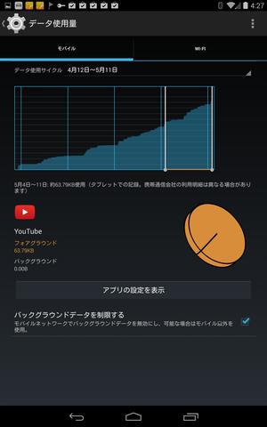Screenshot_20140512042738