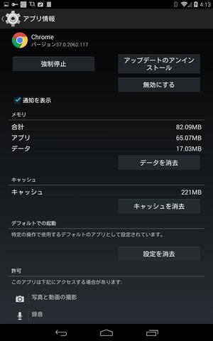 Screenshot_20140914041354